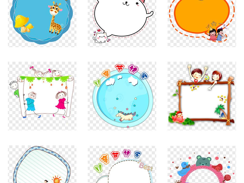 免抠元素 花纹边框 卡通手绘边框 > 50款六一儿童节可爱卡通手绘儿童