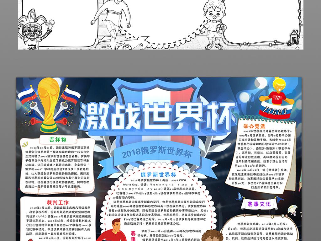 word/ps俄罗斯世界杯小报手抄报模板