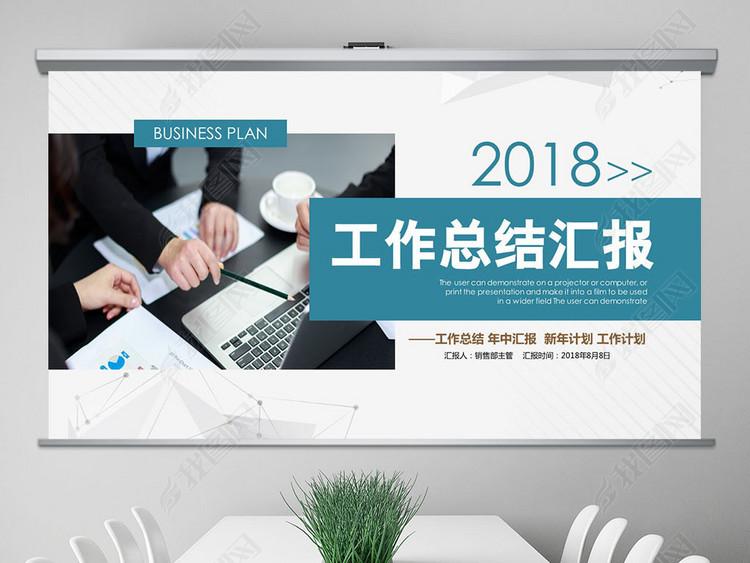 2018商务年中工作总结汇报计划PPT模板
