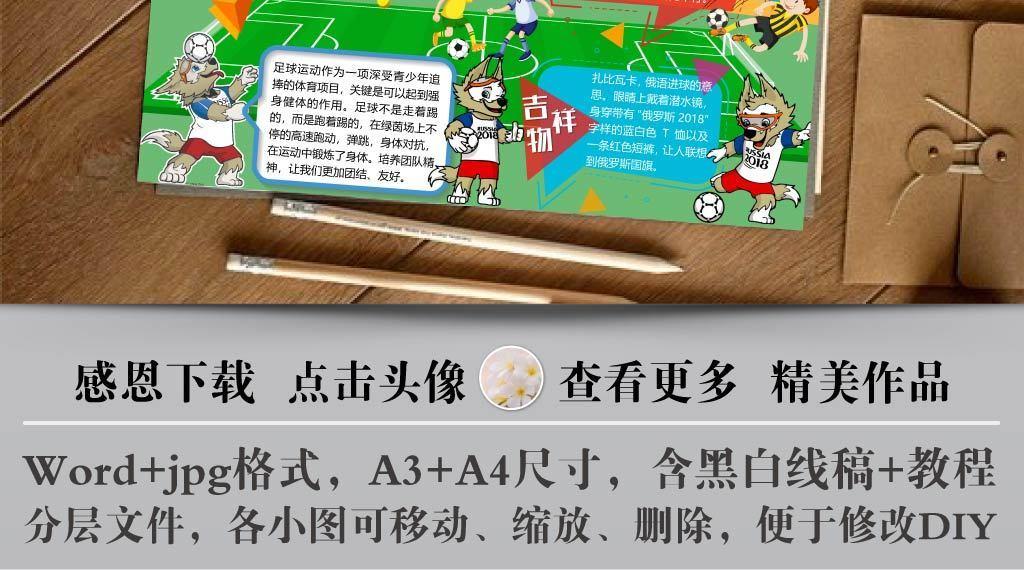 世界杯足球体育运动小报手抄报word模板