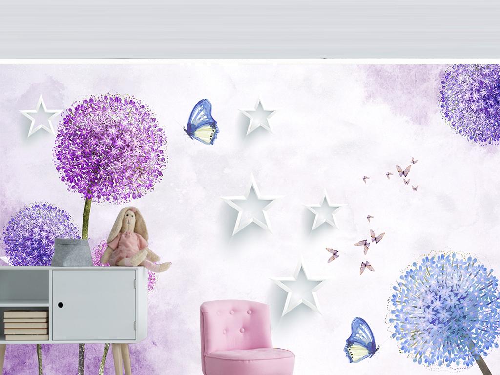 手绘彩色蒲公英3d五角星蝴蝶背景墙
