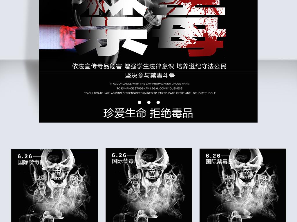 创意远离毒品禁毒宣传海报
