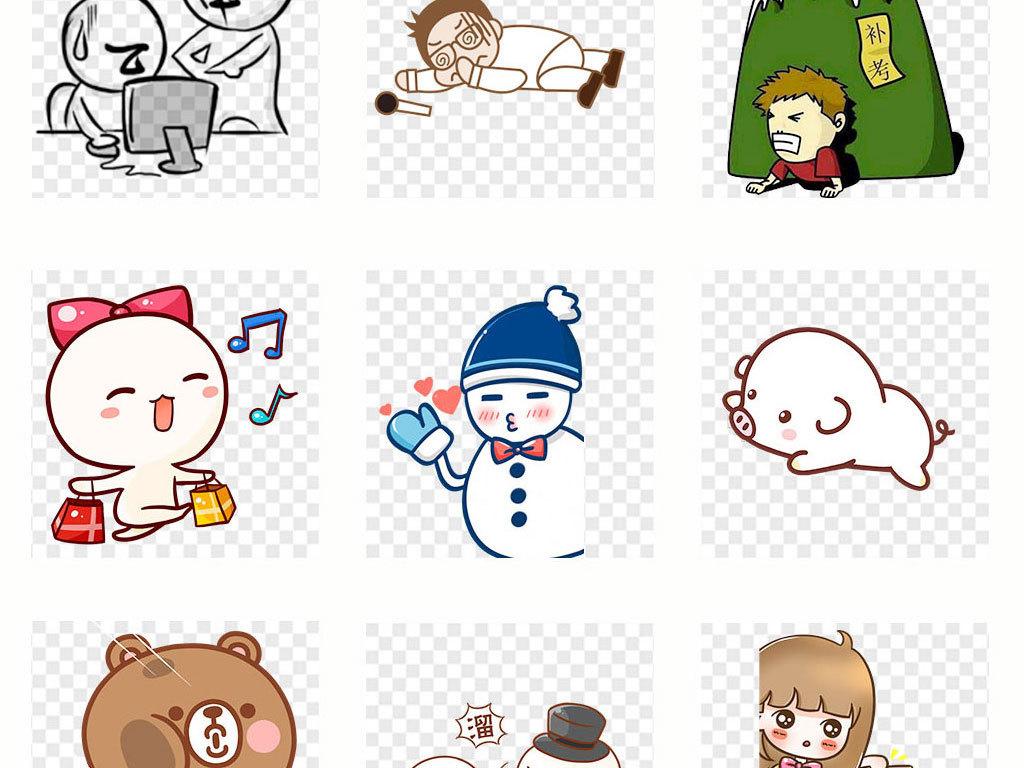 精品搞笑可爱聊天表情包手绘png素材图片