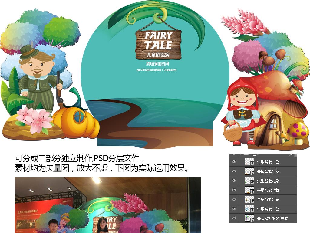 卡通儿童剧场合影背景