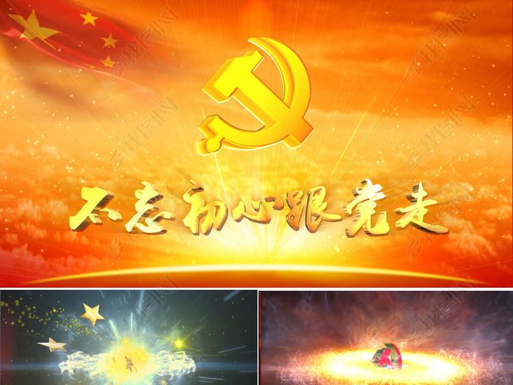 党建宣传片头建党晚会开场不忘初心背景视频