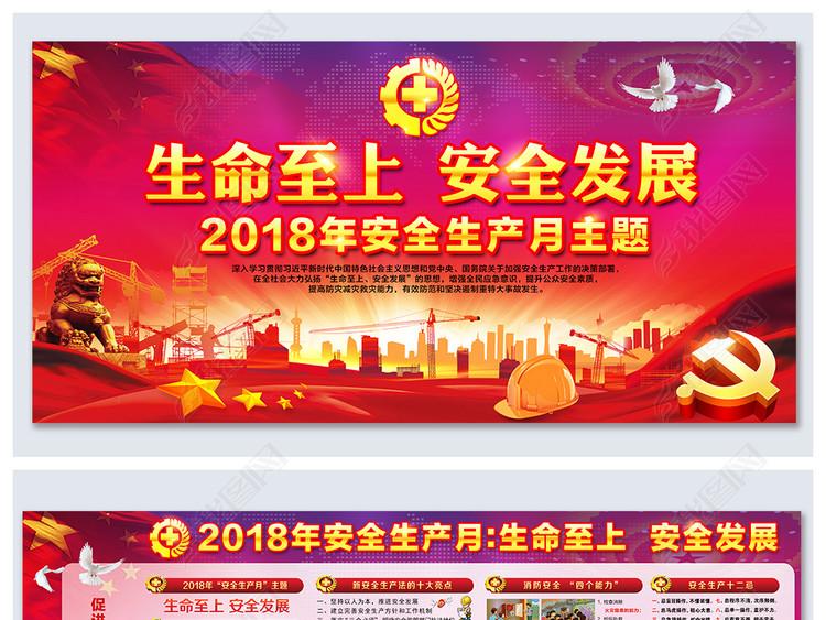 2018安全生产月展板宣传设计图片