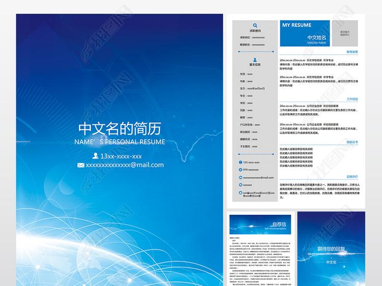 蓝色科技风大数据信息IT应聘求职简历模板