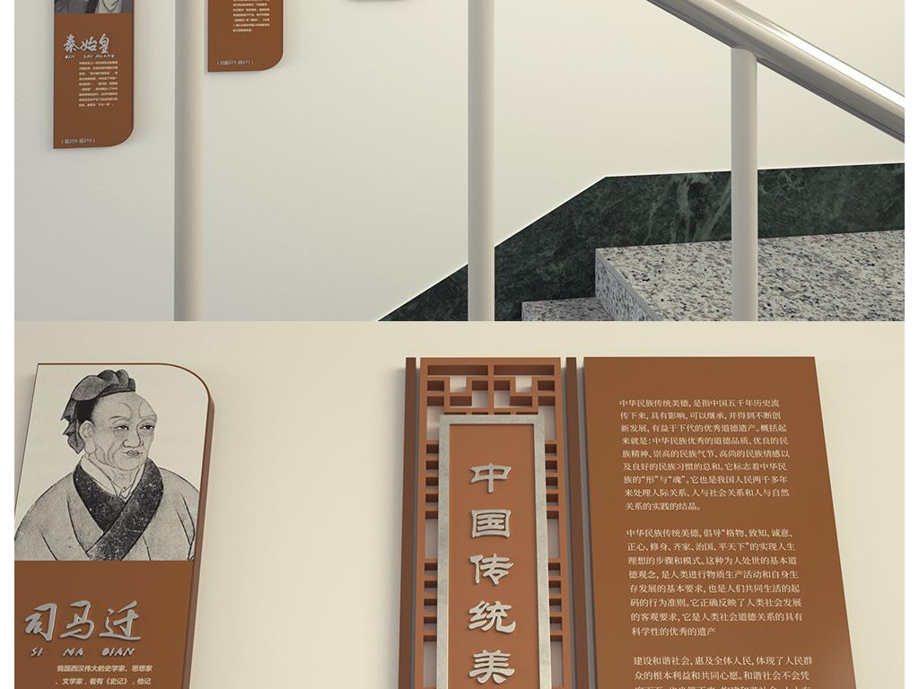 形象墙班组图书馆展板企业公司中式走道传统美德创意德育雕刻孔子孟子