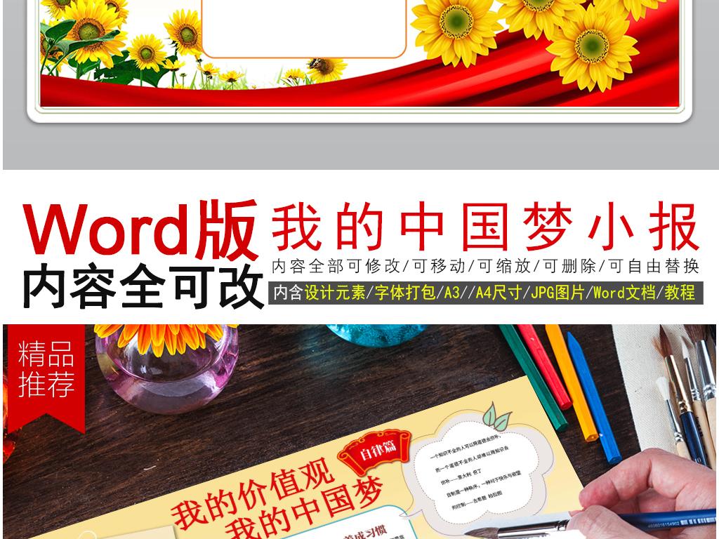 值观我的中国梦自律图片素材 word doc模板下载 154.15MB 其他大全