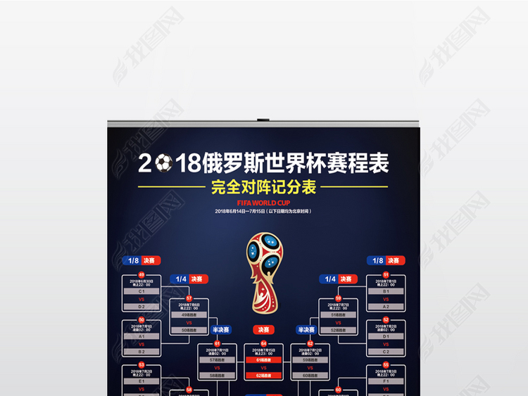 2018俄罗斯世界杯赛程完全对阵记分表矢量海报