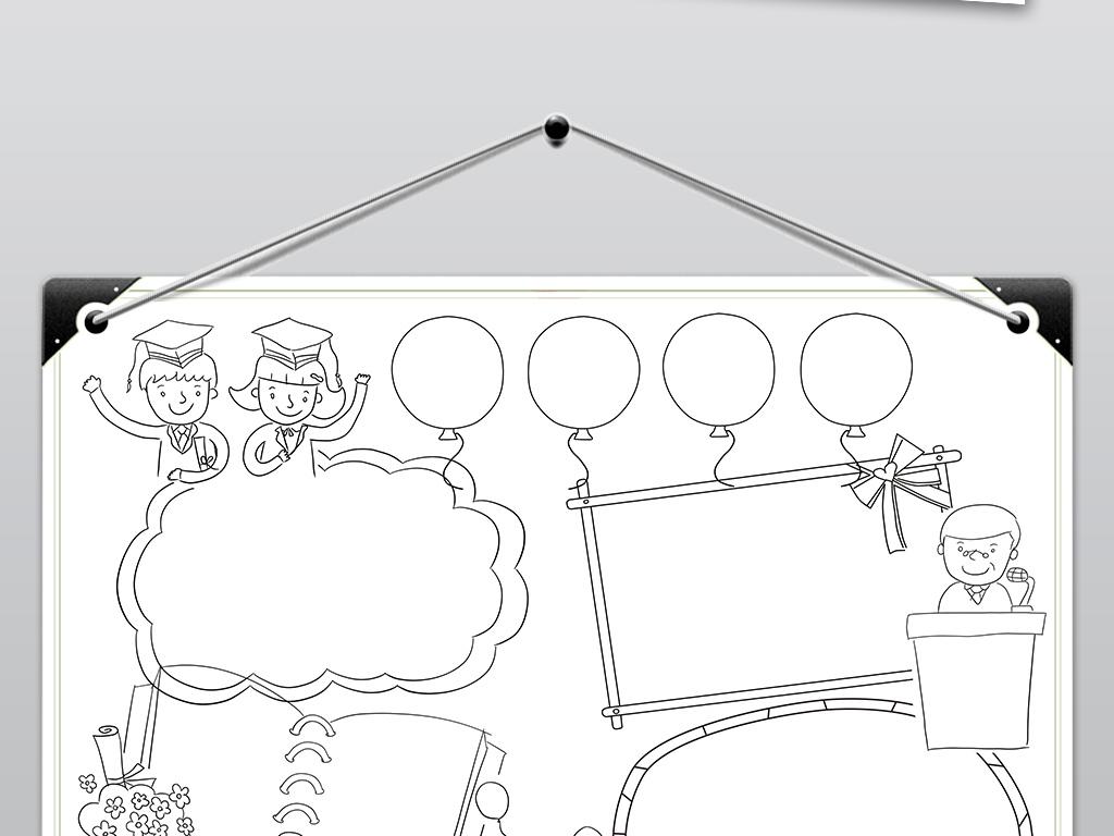 小学幼儿园毕业季手抄报线描小报模板素材