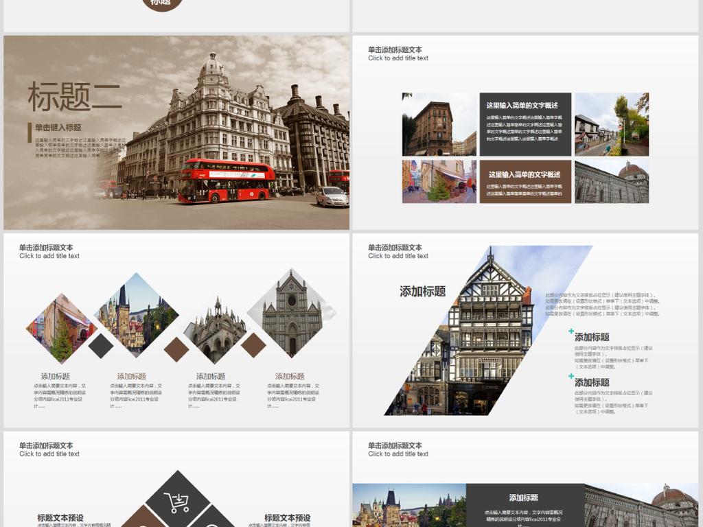 古典风格欧洲旅游电子相册照片ppt模板下载 31.04MB 其他大全 其他PPT
