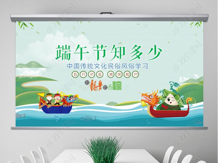 端午习俗节传统文化节日风俗民俗粽子龙舟