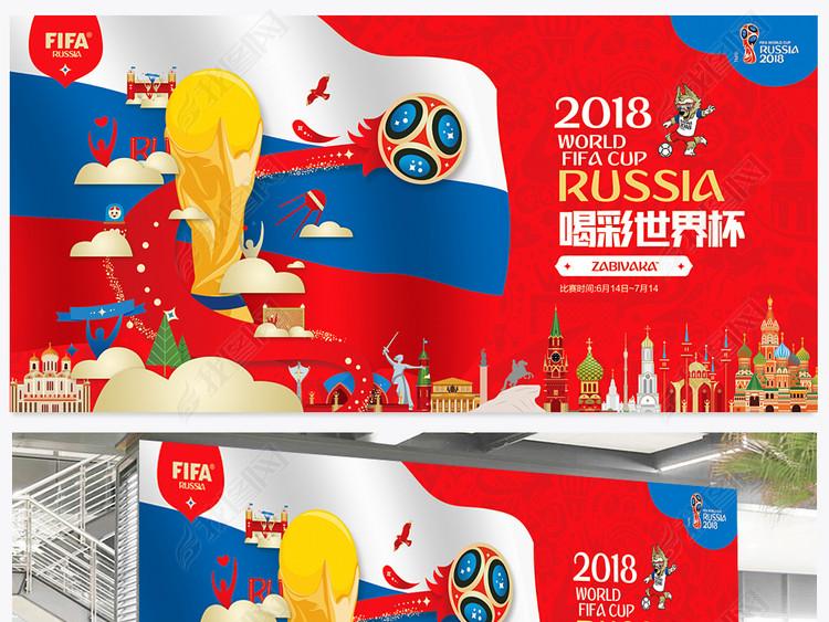 2018俄罗斯世界杯球星海报展板宣传背景