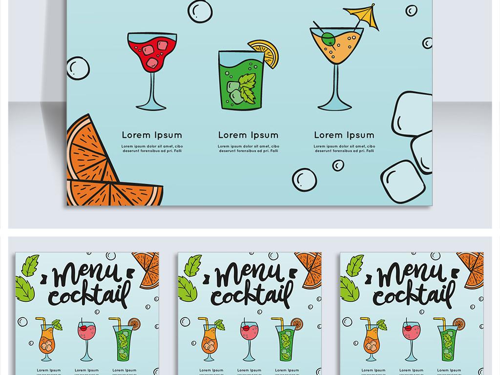 手绘玻璃杯果汁浅蓝色创意菜单设计模板图片