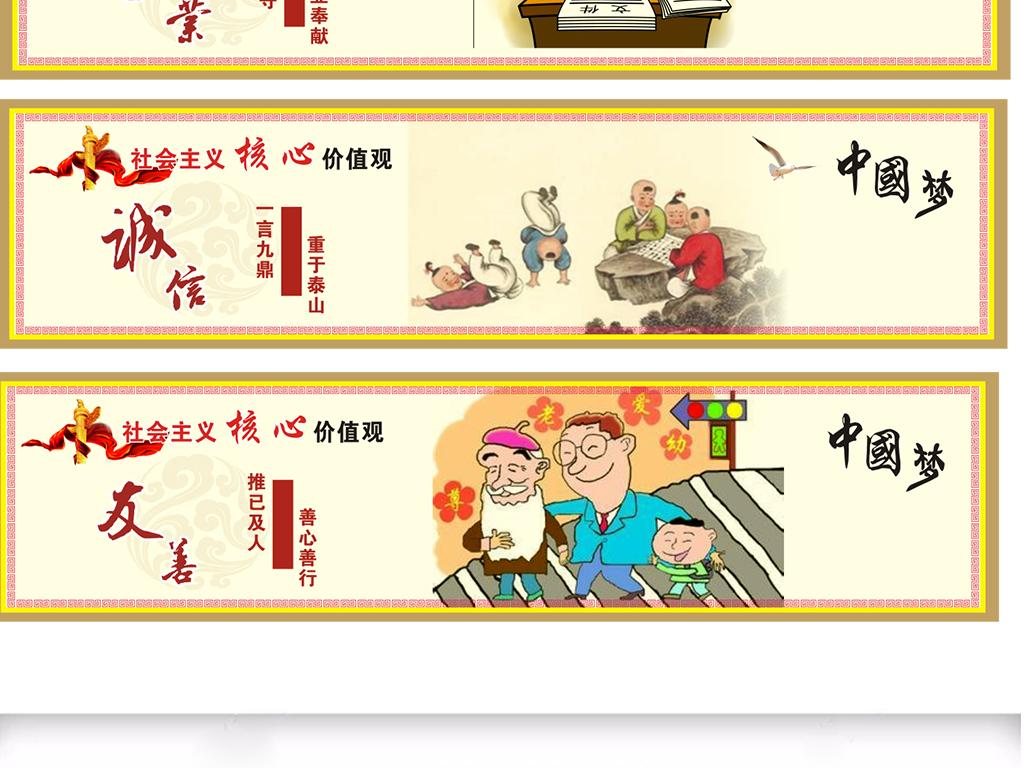 中国梦文化墙公益围墙广告设计公益宣传栏图片