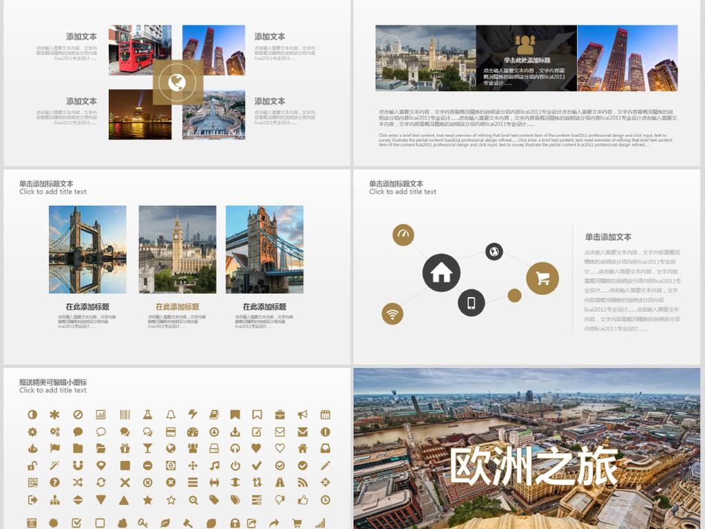 古典欧洲旅游电子相册照片ppt模板下载 34.20MB 其他大全 其他PPT