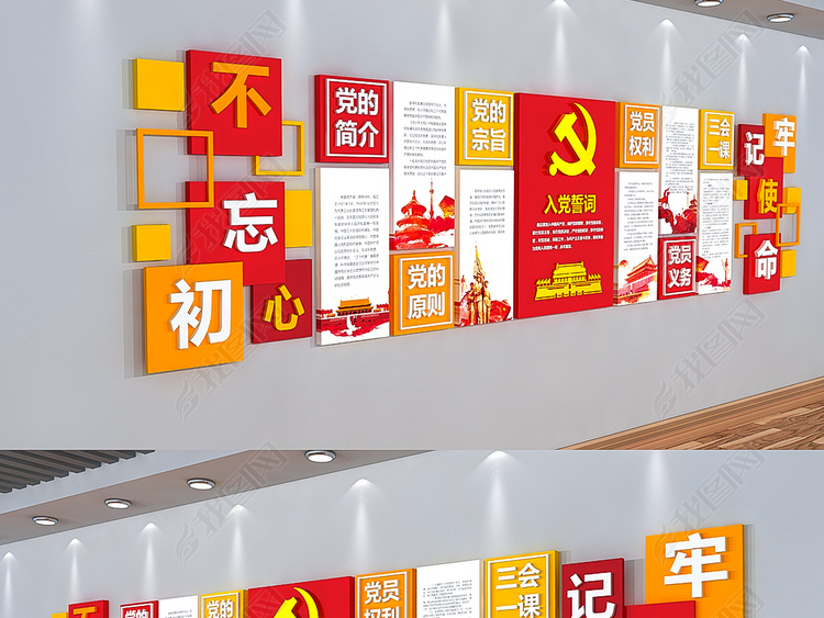 创意3D方块党员活动室党员之家党建文化墙