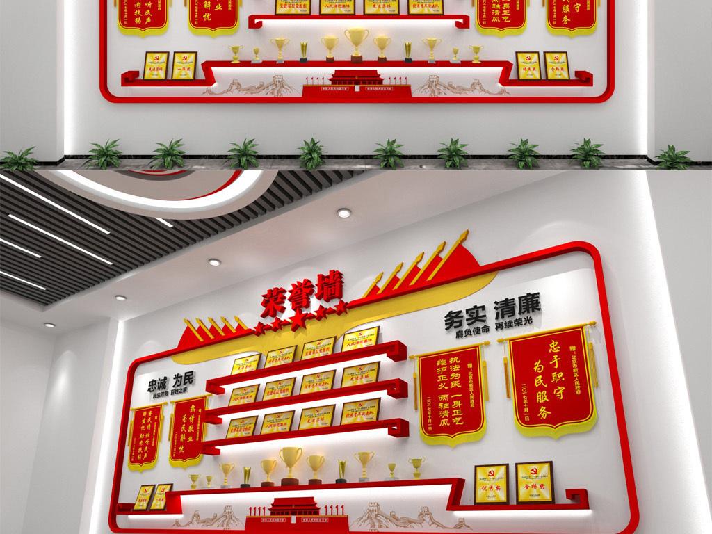 红色荣誉墙党建文化墙企业成就展厅设计