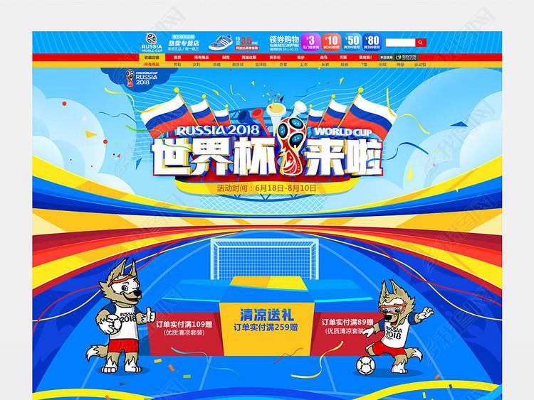 2018淘宝京东天猫世界杯促销首页