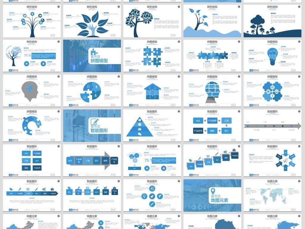 成功商业团队产品介绍销售客户分析数据图片设计素材图片