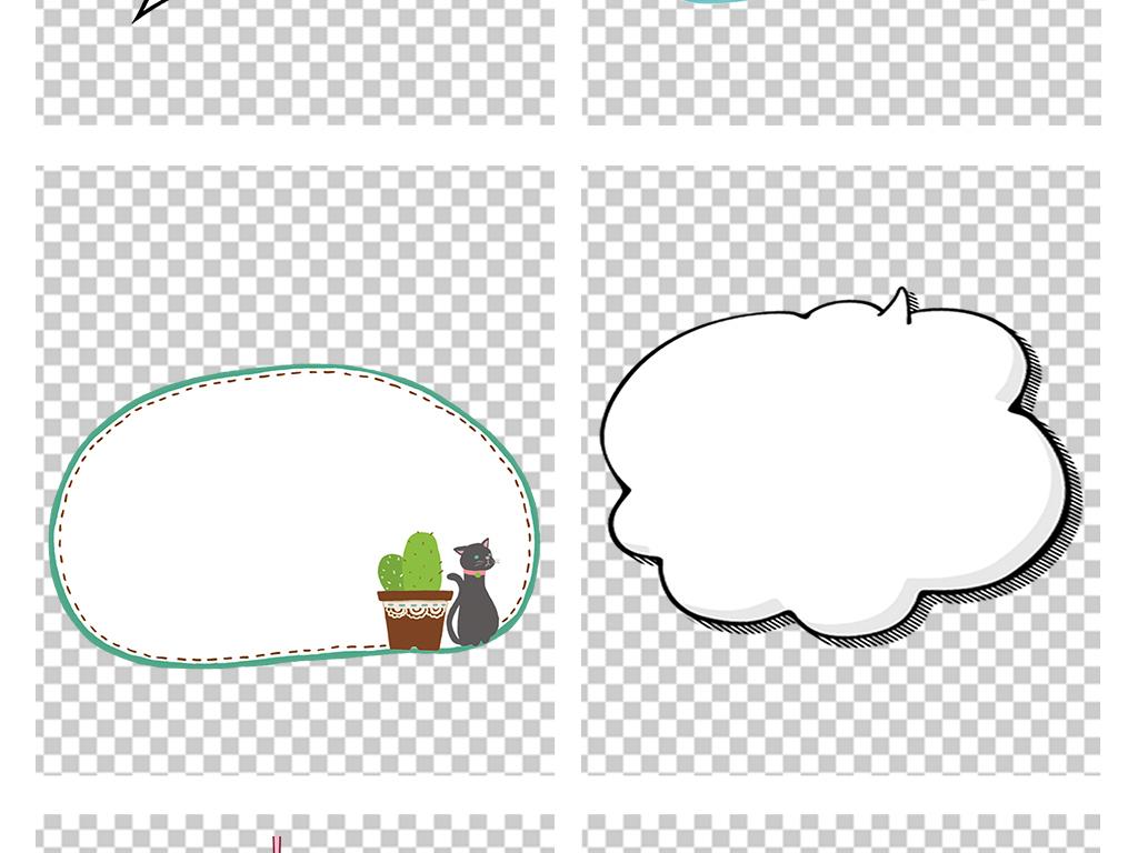 免扣元素 花纹边框 卡通手绘边框 > 手抄报小报ppt卡通人物对话框设计