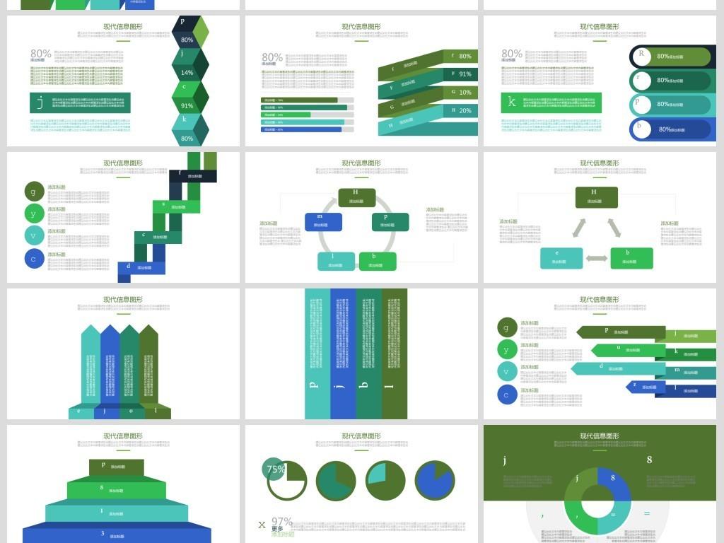 多功能商务业务演示产品团队介绍图片设计素材_高清(.图片