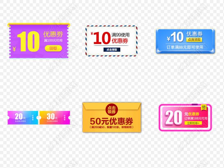 618电商淘宝天猫京东年中大促优惠券模板