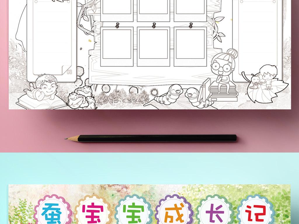 边框图片内容大全动物素材成长日记日记动物素材手抄手抄素材成长素材