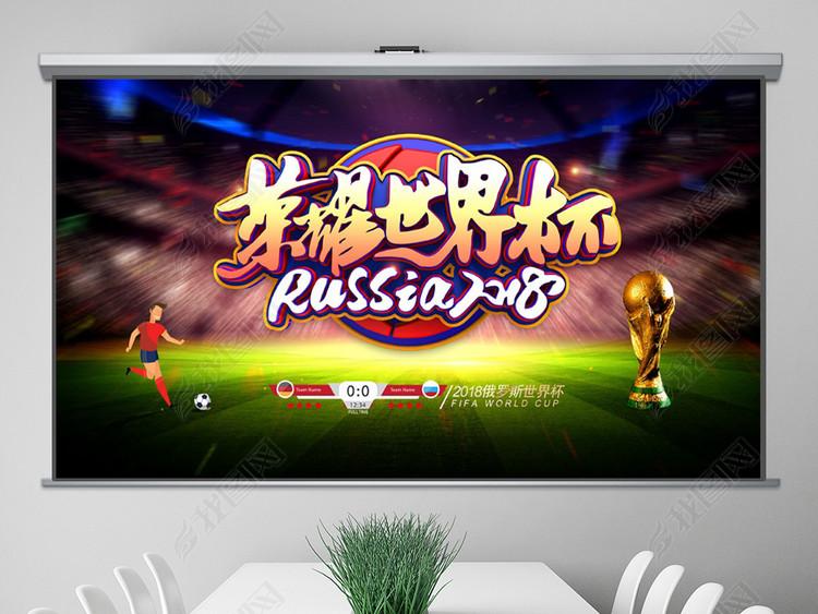 2018俄罗斯世界杯激情足球PPT含内容