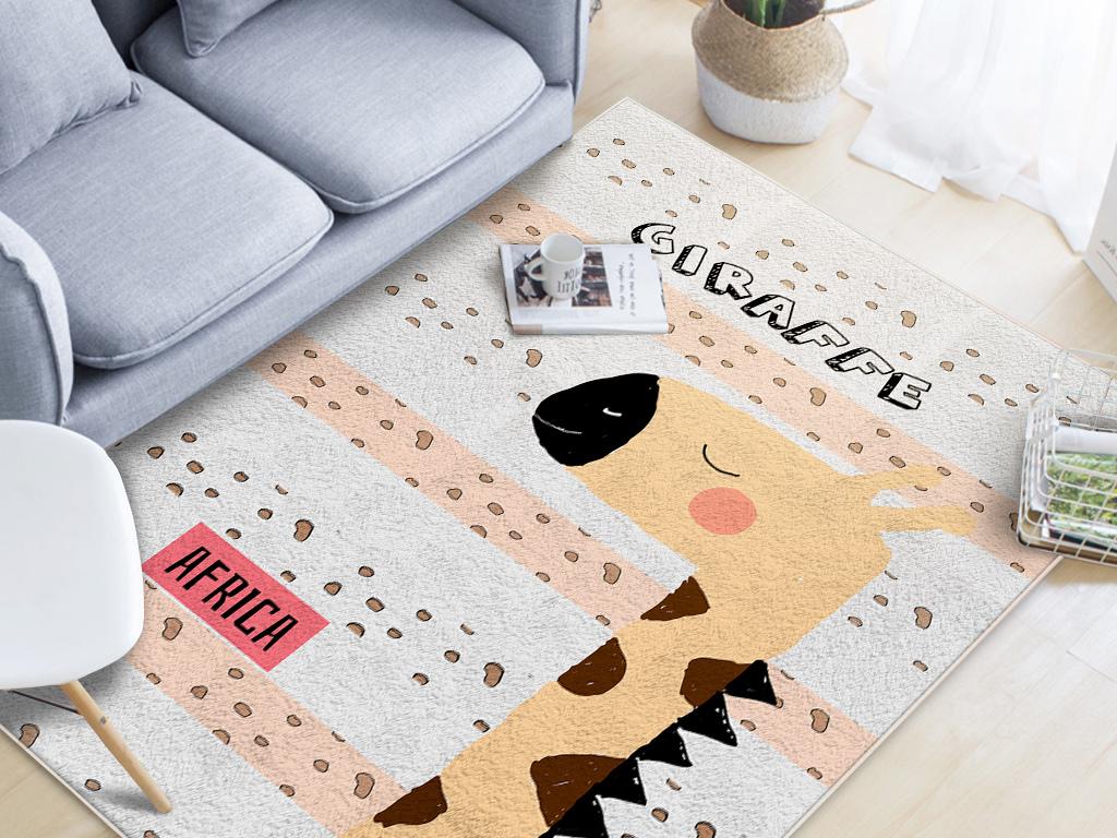手绘可爱动物长颈鹿条纹儿童房客厅卧室地毯