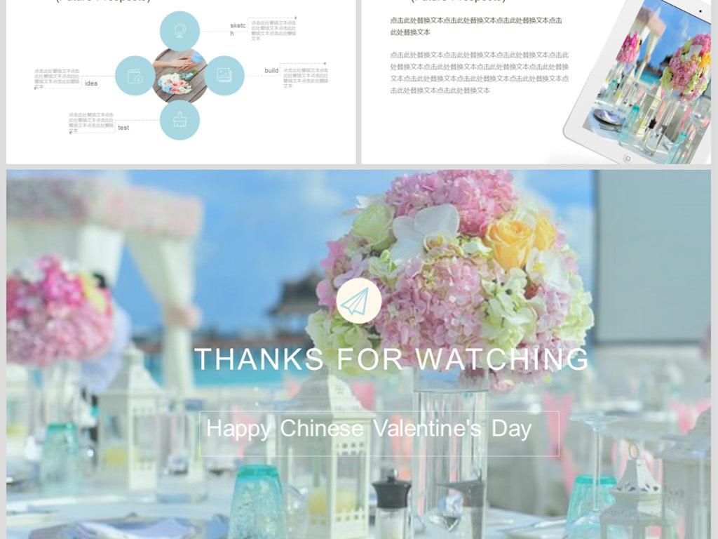 浪漫唯美婚礼活动策划方案PPT模板下载 27.18MB 婚庆PPT大全 婚庆生活PPT