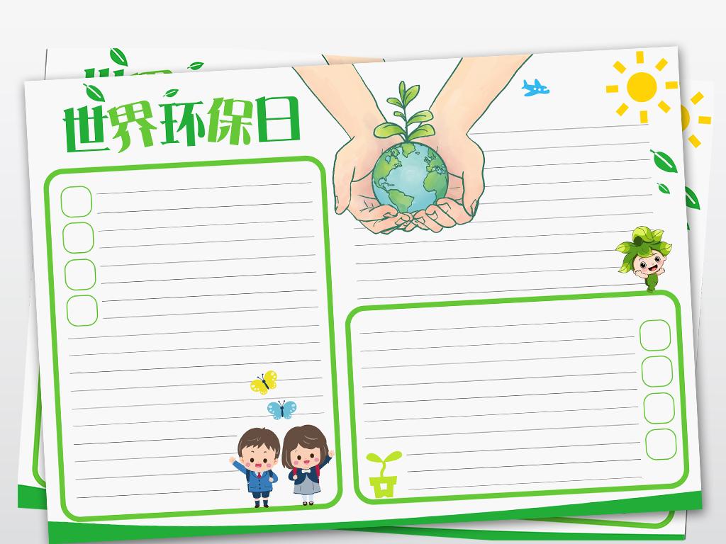 世界环保日生活绿色家园电子手抄报模板图片素材_psd