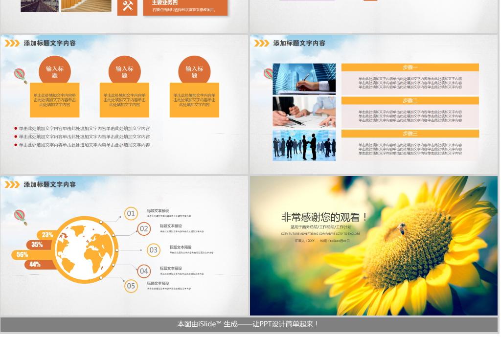 向日葵微笑服务服务行业PPT模板下载 36.16MB 商务PPT大全 商务通