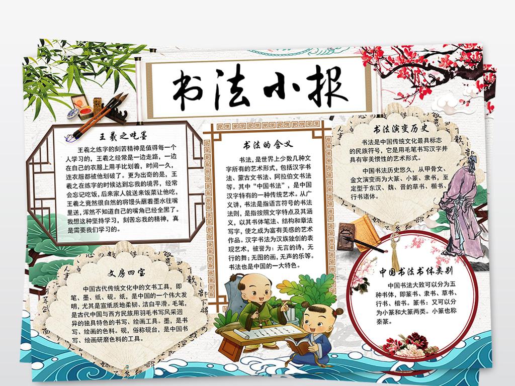手抄报|小报 读书手抄报 传统国学手抄报 > 书法小报国学中国书法文化