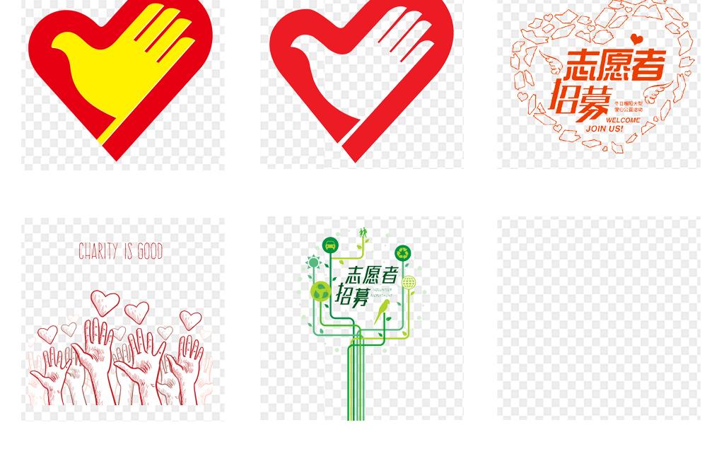 志愿者招募志愿者服务公益宣传海报png素材
