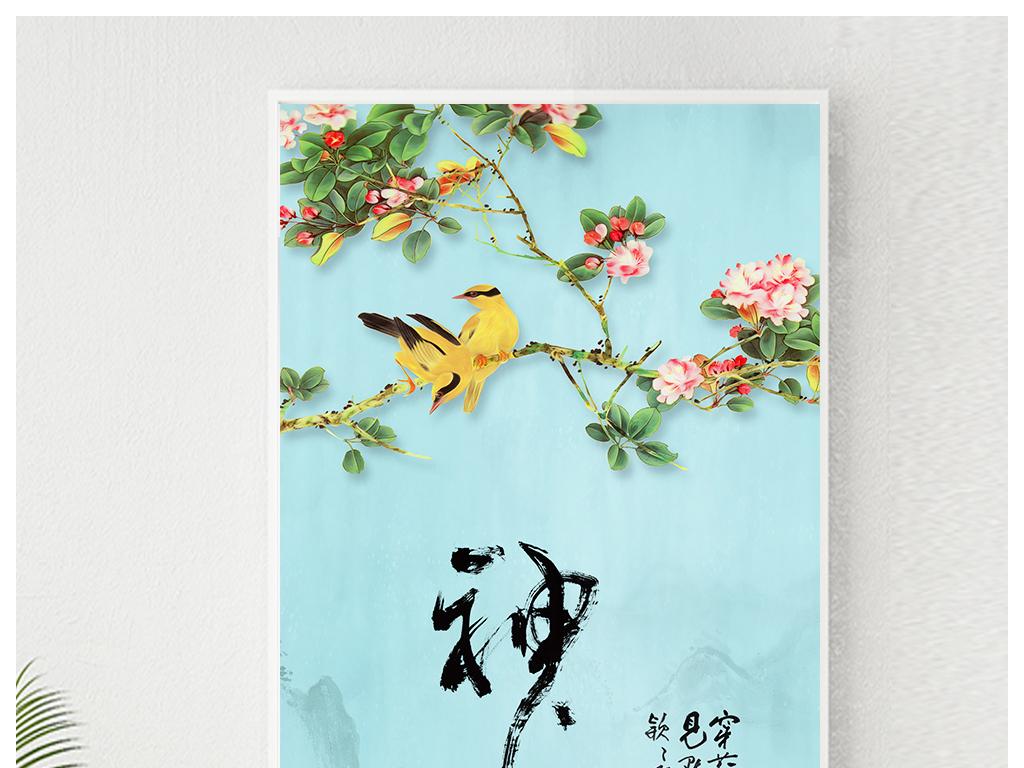 新中式手绘工笔花鸟玄关装饰画