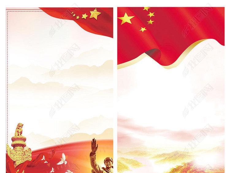 大气七一建党节96周年展板海报背景图