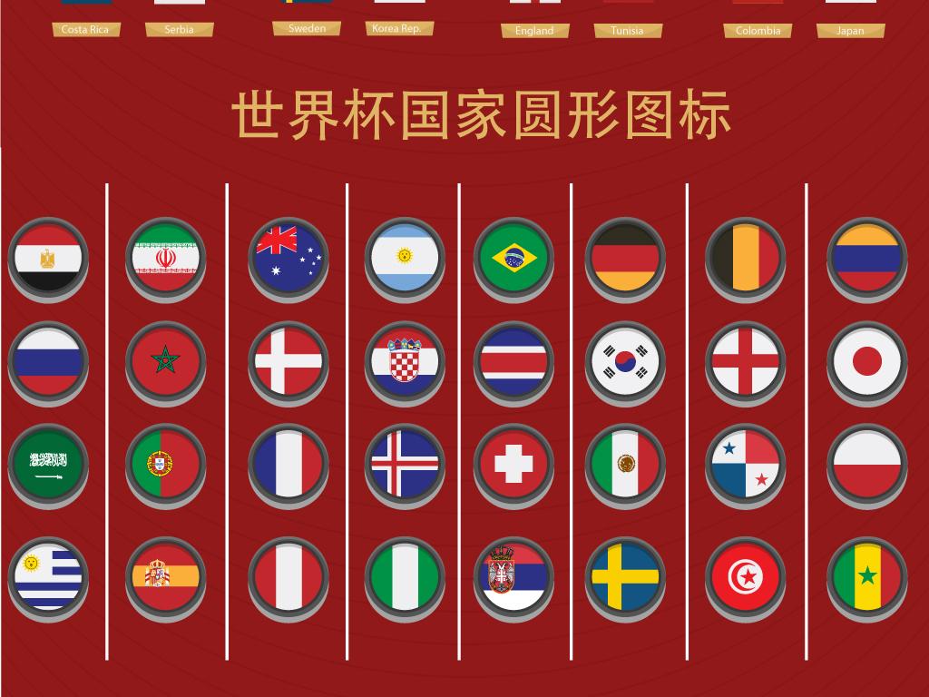 2018世界杯欧洲杯32强国家国旗素材图片 ai模板下载 2.98MB 图标大