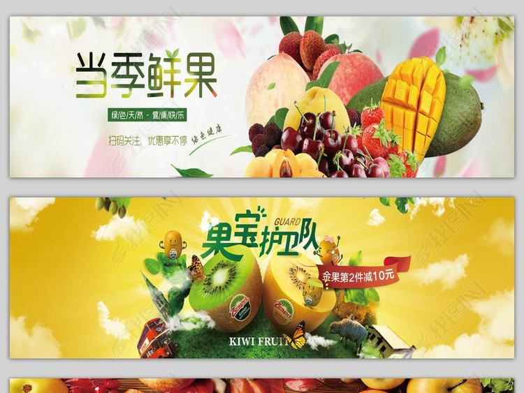 进口水果新鲜蔬菜淘宝首页轮播海报