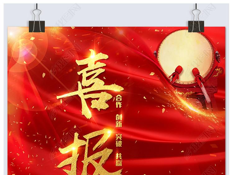 创意红色喜庆喜报捷报海报展板设计