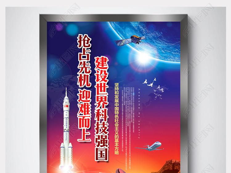科技强国海报展板宣传