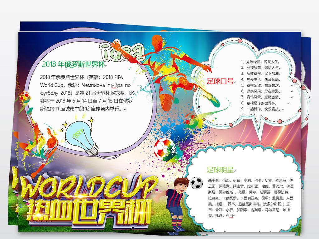 足球世界杯体育运动小报手抄报word模板