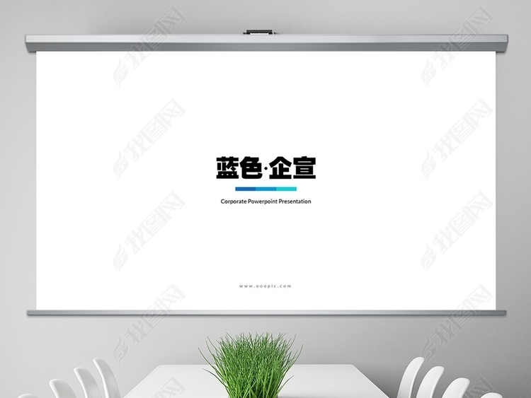 蓝色简约商业计划书公司简介动态PPT模板