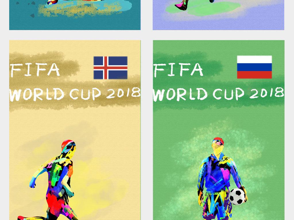 2018俄罗斯世界杯手绘卡通手机h5海报psd