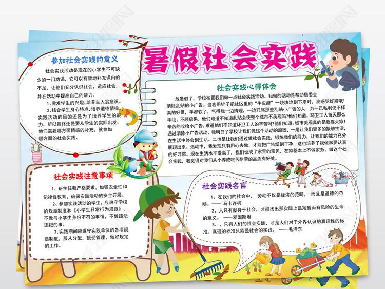 暑假社会实践小报暑假社会体验手抄报小报