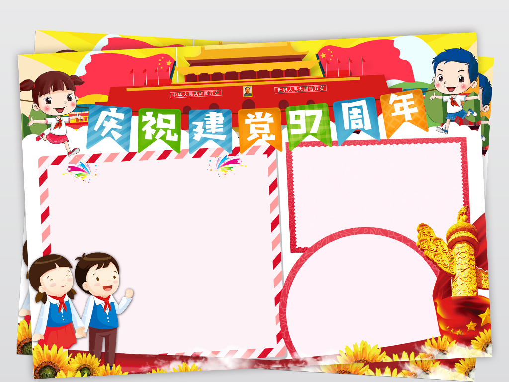 庆祝建党97周年小报七一建党节手抄报电子小报