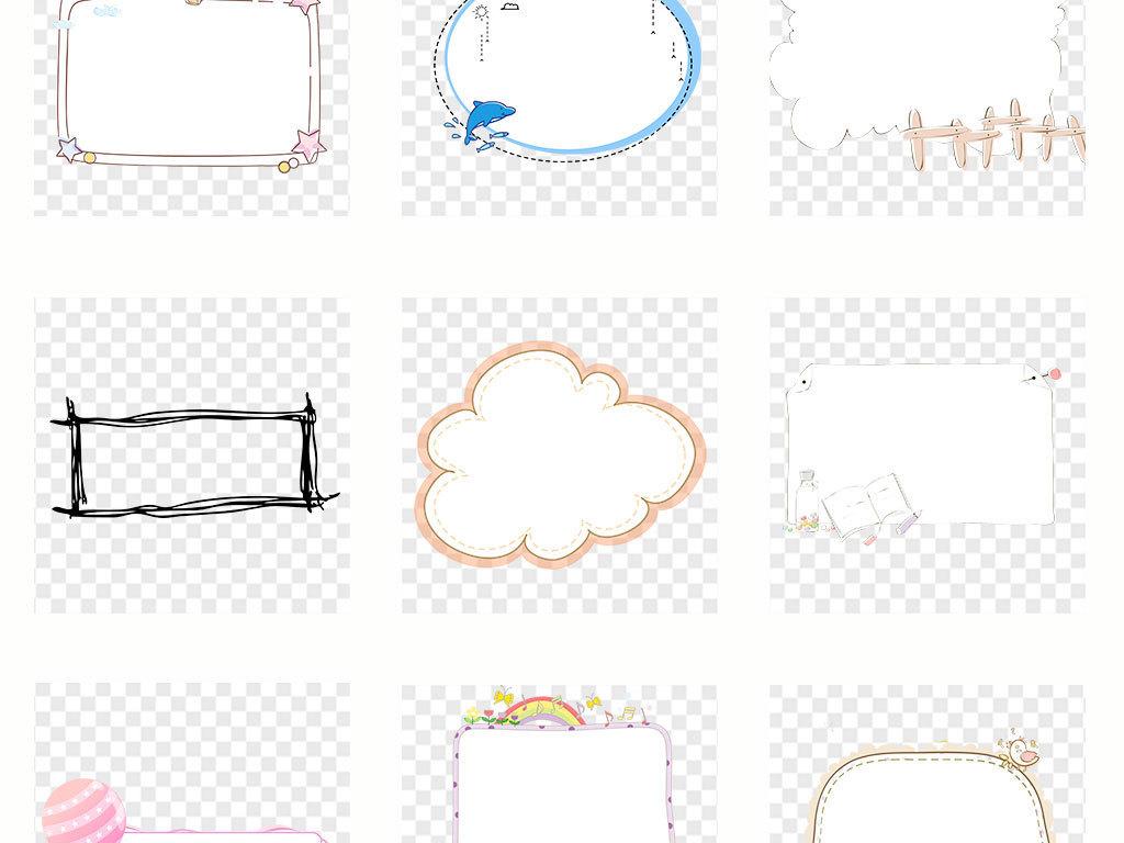 卡通手绘边框儿童可爱边框png素材