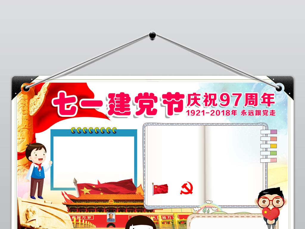 节日手抄报 建党节手抄报 > word ps七一建党节庆祝97周年小报素材