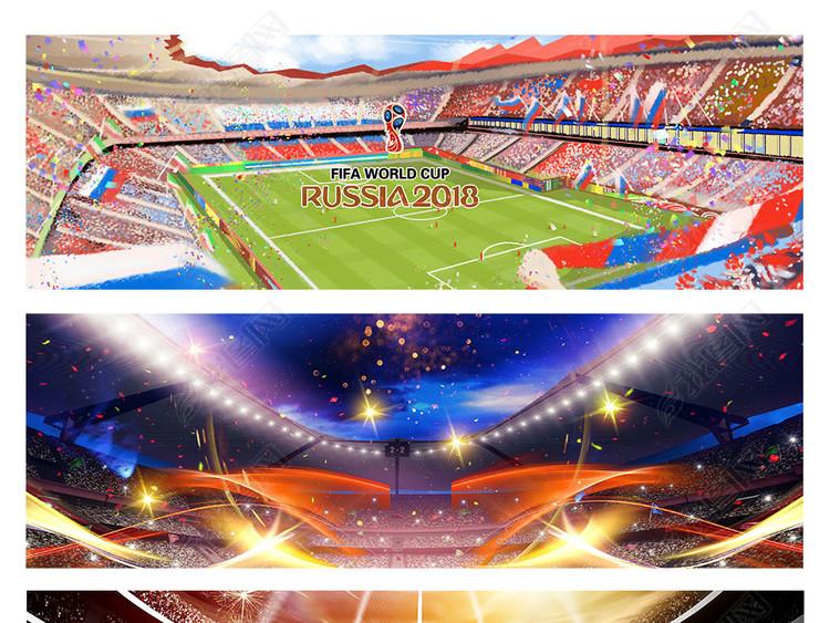 世界杯俄罗斯足球场促销大气详情页海报背景